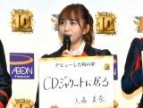 『SKE48 10周年記念 イオンカード デビュー発表会』に出席したSKE48・大場美奈 (C)ORICON NewS inc.