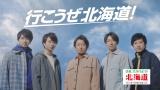 JAL先得「北海道応援」篇に出演する嵐