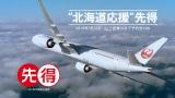 JAL先得「北海道応援」篇が15日よりオンエアスタート
