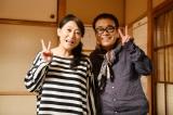 火曜ドラマ『中学聖日記』にバッファロー吾郎Aがゲスト出演(左から)友近、バッファロー吾郎A (C)TBS