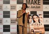 11月16日に発売されるメイク本『ボスメイク:JunJunメイクで顔もココロもなめられない女になる』の著者JunJun