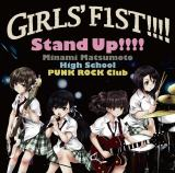 『ガールズフィスト!!!!』初のCD「Stand Up!!!!」TYPE B(C)2018 ガールズフィスト!!!! プロジェクト