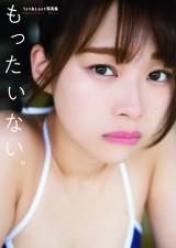 小笠原茉由が完全プロデュース写真集『もったいない。』(双葉社/撮影:佐賀章広)を発売