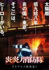漫画『炎炎ノ消防隊』TVアニメ化 制作は『ジョジョ』『はたらく細胞』のdavid production