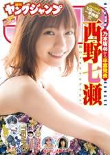『ヤングジャンプ』50号表紙
