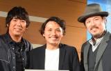 スキマスイッチ・大橋卓弥(左)・常田真太郎(右)、COTODAMA社斉藤迅氏 (C)ORICON NewS inc.