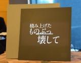次世代型スピーカー『Lyric-Speaker-Canvas』 (C)ORICON NewS inc.
