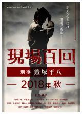 木曜ドラマ『リーガルV〜元弁護士・小鳥遊翔子〜』(C)テレビ朝日
