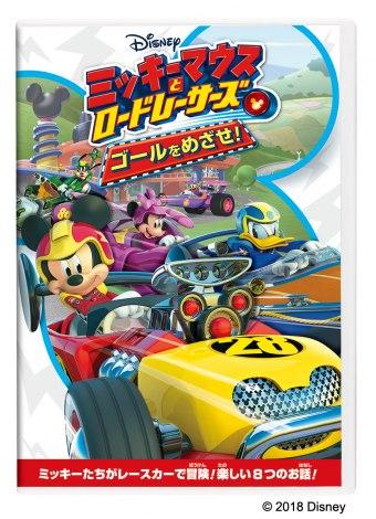 『ミッキーマウスとロードレーサーズ/ゴールをめざせ!』DVD(C) Disney