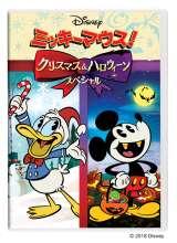 『ミッキーマウス!クリスマス&ハロウィーンスペシャル』DVD(C) Disney