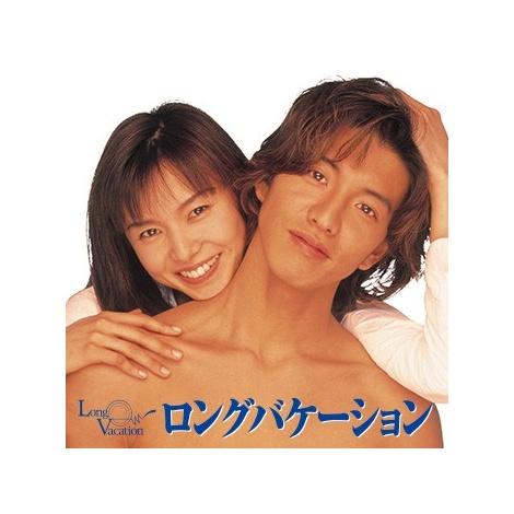 初回視聴率30.6%、平均視聴率29.6%を記録していた『ロング バケーション』(C)1996 フジテレビ