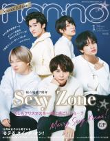 Sexy Zone『non-no』初表紙