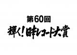 『第60回レコード大賞』各賞決定