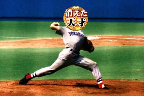 11月18日放送、TBS系『消えた天才』17歳の若さでこの世を去った横浜高校史上最高の天才ピッチャー(C)TBS