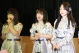 『bayfm MEETS AKB48 13th stage〜Because〜』の公開録音の様子 (C)ORICON NewS inc.