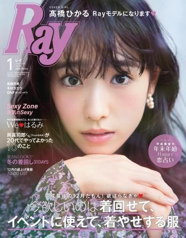 サムネイル 『Ray』の専属モデルに抜てきされ1月号の表紙を飾る高橋ひかる