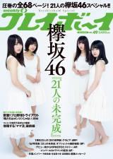 欅坂46を大特集した『週刊プレイボーイ』49号