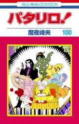 発売された漫画『パタリロ!』コミックス第100巻 (C)魔夜峰央/白泉社