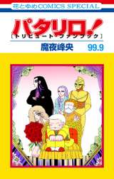 『パタリロ!』公式ファンブック(C)魔夜峰央/白泉社