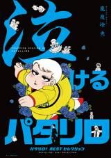 傑作選『泣けるパタリロ』(C)魔夜峰央/白泉社