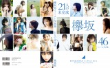 欅坂46の1st写真集『21人の未完成』の「Loppi・HMV限定版」表紙両面