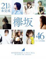 欅坂46の1st写真集『21人の未完成』の「Loppi・HMV限定版」表紙