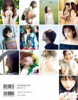 欅坂46の1st写真集『21人の未完成』の「Loppi・HMV限定版」裏表紙