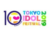 2019年に10周年を迎える『TOKYO IDOL FESTIVAL』