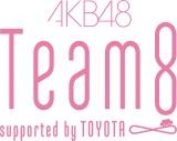 『全国選抜LIVE』スペシャルサポーターに就任したAKB48 Team8ロゴ