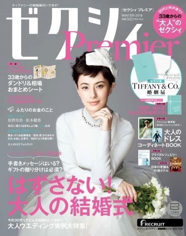 『ゼクシィ Premier』WINTER 2019(11月22日発売)表紙