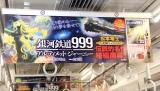メーテルの中吊り広告 (C)ORICON NewS inc.