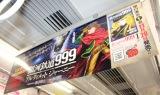 鉄郎の中吊り広告=『銀河鉄道999 ANOTHER STORY アルティメットジャーニー』記者発表会 (C)ORICON NewS inc.