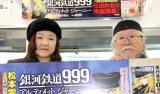 『銀河鉄道999 ANOTHER STORY アルティメットジャーニー』記者発表会 に出席した(左から)島崎譲氏、松本零士氏 (C)ORICON NewS inc.