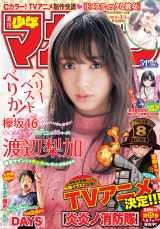 『週刊少年マガジン』51号の表紙を飾った欅坂46渡辺梨加