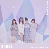 SKE48の24thシングル「Stand by you」初回限定盤Type-B