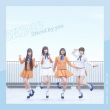 SKE48の24thシングル「Stand by you」通常盤Type-C