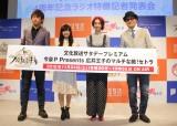 (左から)今泉潤氏、鷲見友美ジェナ、豊口めぐみ、広井王子氏