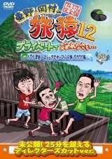 『東野・岡村の旅猿12 プライベートでごめんなさい… ハワイ・聖地ノースショアでサーフィンの旅 ワクワク編 プレミアム完全版』