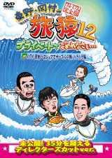 『東野・岡村の旅猿12 プライベートでごめんなさい… ハワイ・聖地ノースショアでサーフィンの旅 ハラハラ編 プレミアム完全版』