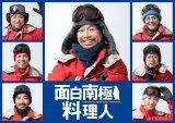 テレビ大阪、BSテレ東で2019年1月12日スタート、『面白南極料理人』主演は浜野謙太(C) ドラマ「面白南極料理人」製作委員会