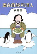 海上保安官として第30次南極観測隊、第38次南極観測隊ドーム基地越冬隊に参加した西村淳氏の著書『面白南極料理人』(新潮文庫)