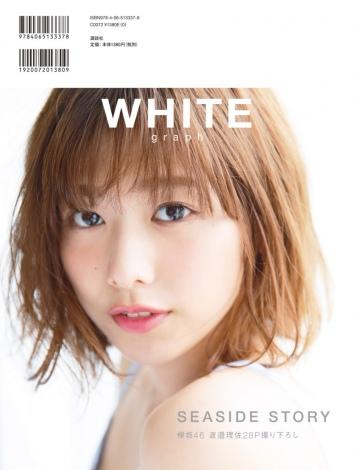 サムネイル 講談社の新雑誌『WHITE graph』の裏表紙に起用された欅坂46・渡邉理佐