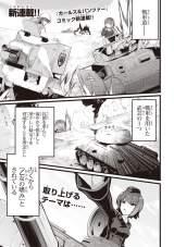 『月刊デンプレコミック』で連載がスタートする『ガールズ&パンツァー 最終章 継続高校はらぺこ食事』 (C)KADOKAWA