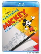 『セレブレーション!ミッキーマウス』Blue-ray&DVD発売中、デジタル配信中(C)2018 Disney