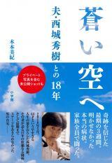 木本美紀『蒼い空へ 夫・西城秀樹との18年』(小学館/11月14日発売)