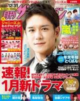 『月刊ザテレビジョン』(KADOKAWA)1月号の表紙に登場した滝沢秀明