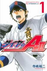 漫画『ダイヤのA actII』コミックス第1巻表紙 (C)寺嶋裕二/講談社