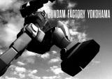 「GUNDAM FACTORY YOKOHAMA」イメージ画像(C)創通・サンライズ