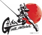 「ガンダムGLOBAL CHALLENGE」(C)創通・サンライズ