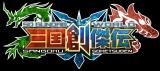 「SDガンダム」シリーズの新作『SD DUNDAM WORLD 三国志創傑伝』が来年に放送予定(C)創通・サンライズ